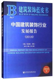 建筑装饰蓝皮书-----中国建筑装饰行业发展报告(2018)