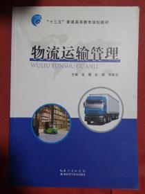 物流运输管理