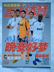 当代体育(2010年足球版第7期)总第742期.大16开