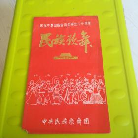 1978年庆祝宁夏回族自治区成立二十周年 民族歌舞 节目单【有华国锋题词和演员合影大剧照】