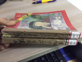 現代中學生(高中學習版) 1987年全年12期合訂兩本