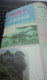鄂西北交通游览图(1997年,一版一印)
