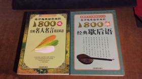 名师推荐给学生的1800条经典歇后语 名人名言(2册合售)