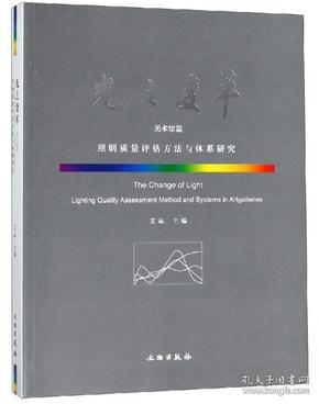 光之变革:照明质量评估方法与体系研究:美术馆篇:Lighting quality assessment method and systems in art galleries