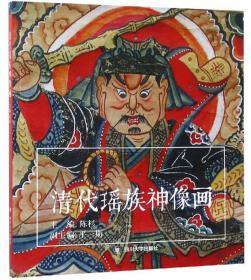 清代瑶族神像画