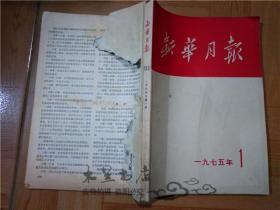 新华月报 一九七五年第1期 关于修改宪法的报告-张春桥 李富春同志的追悼会