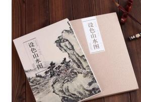 历代名家绘画 设色山水图 清 萧云从  1本