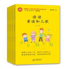 統編版快樂讀書吧一年級讀讀童謠和兒歌(套裝全4冊)必讀叢書