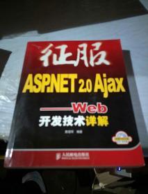 征服ASP.NET 2.0 Ajax:Web开发技术详解