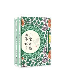 三宝太监西洋记(套装全两册)