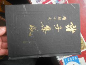 诸子集成;续编十七【32开 精装本】
