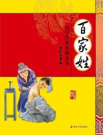 国学经典特级读本 百家姓   9787305132506 南京大学出版社