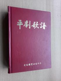 《平剧歌谱》初集、续集(精装32开,再版。)