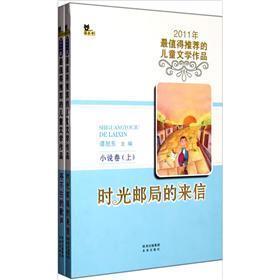 2011年最值得的儿童文学作品·小说卷·停不住的歌声(下)