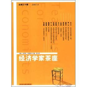 经济学家茶座 (2007年4月)(总第30辑)