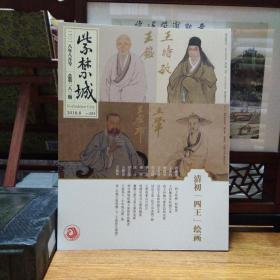 紫禁城 二零一八年八月号《清初四王绘画》
