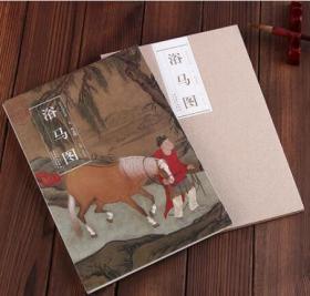 历代名家绘画 浴马图 元.赵孟頫 册页 盒装 临摹装裱