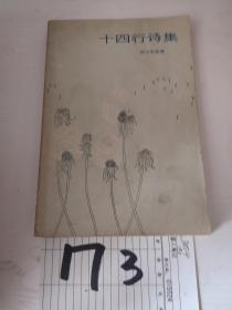 十四行诗集..0.99元