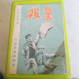 1978年节目单 【报童】 六场儿童剧 中国话剧团演出【附革命小常识:报童宣传材料2页】