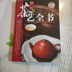 轻松茶艺全书