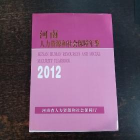 河南人力资源和社会保障年鉴 2012(精装)