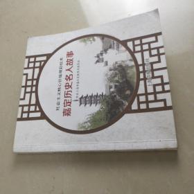 嘉定历史名人故事 彩绘本(无光盘)