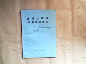 藏语(拉萨话)地名译音规则  一版一印