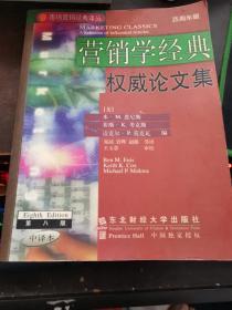 营销学经典:权威论文集(第八版):中译本