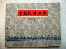 《中国成语故事》(6)1979年上海人民美术出版社  64开 本连环画
