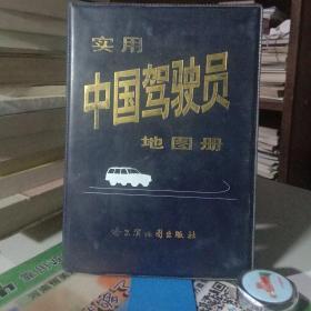 实用中国驾驶员地图册