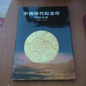 中国现代纪念币<1979-1988﹥