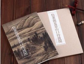 历代名家绘画 仿董源夏景山口待渡图 王翚 中国画