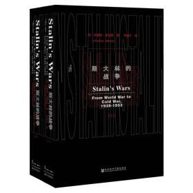 甲骨文丛书·斯大林的战争(套装全2册)(全新塑封)