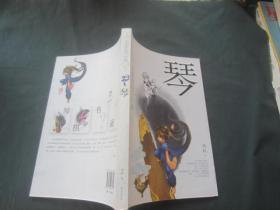 大侠周锐写中国— 琴