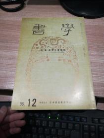 日本《书学》杂志96年12月号 特集  唐李文墓志铭