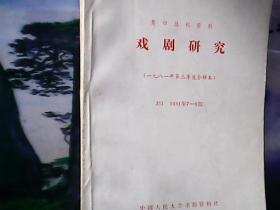 戏曲研究 (复印报刊资料) 1981年7-9期
