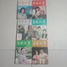 电影故事《1982年第1、2、8、9、11、12、》6本合售。