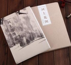 历代名家绘画 河上花图 9787539842998 折页单张长卷 精美画册