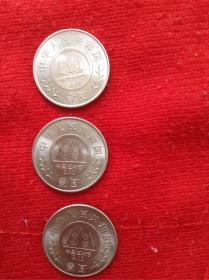 中国植树节  全民义务植树运动十周年   纪念币3枚合售