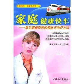 正版 家庭健康快车:常见病有效的预防与方法 王印 工人出版社