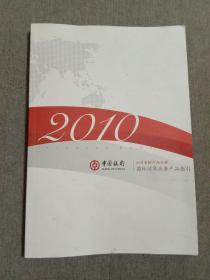 国际结算业务产品指引(2010)
