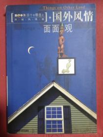 国外风情面面观  英语读物