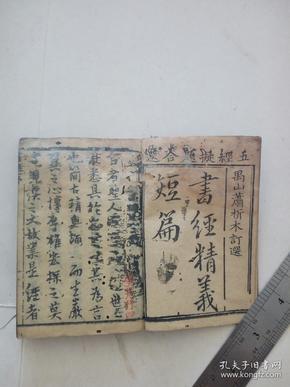 刻本,木刻巾箱本,书经精义短篇卷一卷二合订。钤印壁斋行四