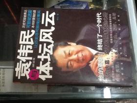 袁伟民与体坛风云