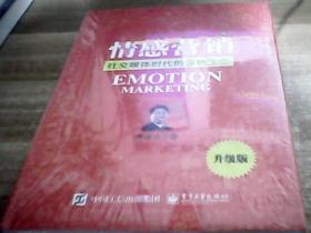情感营销:社交媒体时代的营销生态(升级版)