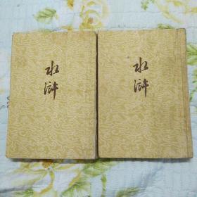 水浒(上下全二册)54年1版63年沈阳1印..
