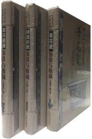 宋元瓷器+明清彩瓷+青花瓷鉴赏与收藏【全三册】