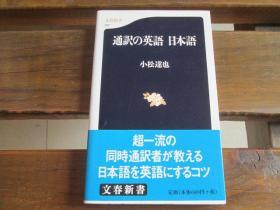 日文原版 通訳の英语 日本语 (文春新书)  小松达也  (著)