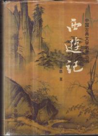 中国古典文学名著丛书 西游记(精装)