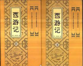中学生课外文学名著必读书目 西游记(上下)